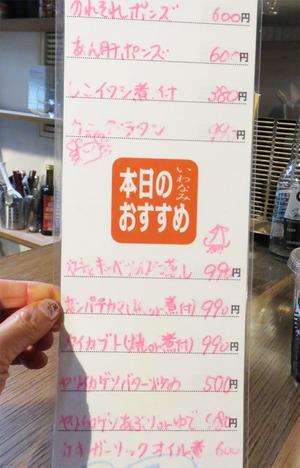 17メニュー・本日のおすすめ@いわなみ