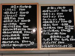 メニュー:夜2@博多味処ぴょんきち・屋台ラーメン居酒屋