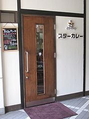 2外観:入り口@スターカレー大橋店
