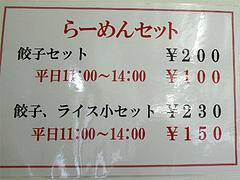 メニュー:【平日限定】お得ランチ@昇龍ラーメン博多本店・箱崎