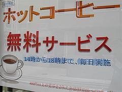 店内:期間限定ホットコーヒーサービス@うちだ屋・清川