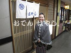 外観:入り口@おでん・はやし・福岡市中央区赤坂