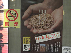 15店内:禁煙とラー麦@博多ラーメンしばらく祇園店