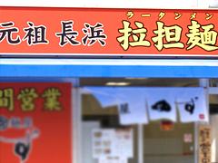 外観:ガンソ・ナガハマ@元祖長浜・拉担麺・博多麺屋・ゆず