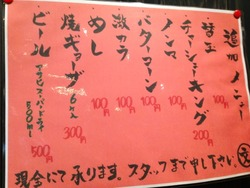 18追加メニュー@火の国文龍・総本店