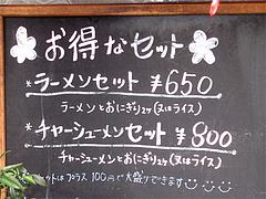 メニュー:ラーメン定食@ラーメン一龍・小倉