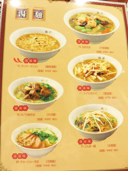 16メニュー麺1