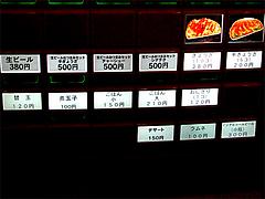 メニュー:食券販売機2@久留米大砲ラーメン天神今泉店