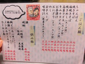 9メニュー2@武ちゃん