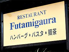 外観:ハンバーグ・パスタ・鯛茶@カフェレストラン二見ヶ浦 ・糸島