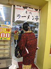6外観:入り口@名代ラーメン亭・大橋西鉄名店街店