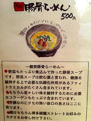 メニュー:豚骨らーめん500円@ラーメン壱の家・西通り・天神