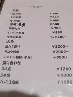 7メニュー:刺身@ひげだるま本店