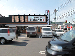 外観@丸亀製麺・那珂川・福岡