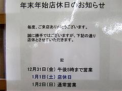 店内:年末年始の営業と店休日@博多・一楽ラーメン