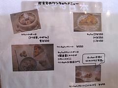 16メニュー:おすすめ犬用フード@baby's cafe(ベイビーズカフェ)・ドッグカフェ