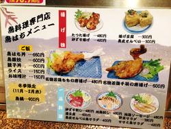 16鳥料理メニュー@鳥はち