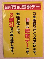 店内:15日は3割引き@ラーメン・支那そば北熊・福岡空港店