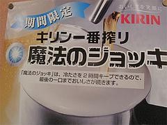 店内:キリン一番搾り魔法のジョッキ@おおはしてい・もつ鍋・居酒屋・大橋