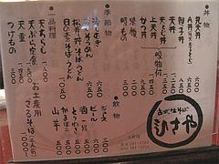 メニュー:丼その他@古式生そば・ひさや・博多区土居町
