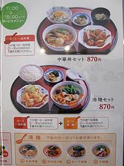 メニュー:丼と麺セット@八仙閣・博多駅東