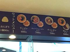 10メニュー:セット@名代ラーメン亭・天神ビブレ店