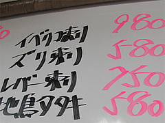 メニュー:イベリコ刺980円@らーめんず倶楽部げんき