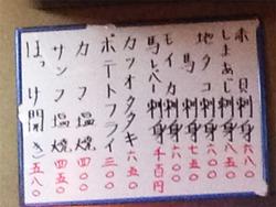 15海鮮居酒屋メニュー@お食事処うれしや