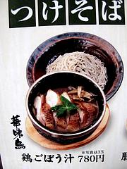 メニュー:つけ蕎麦@生そば・あずま・長住店