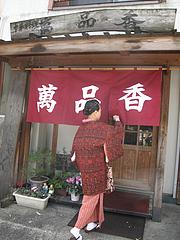 1外観:入り口@中華料理・萬品香(まんぴんしゃん)