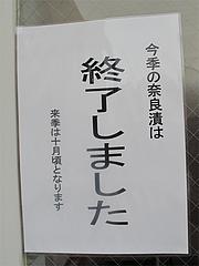 店内:名物の奈良漬け@はかまだ化粧品店・清川