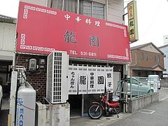 1外観@中華料理・龍園・薬院