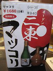 15メニュー:二東イードンマッコリ1,680円@焼肉スタミナ亭・清川