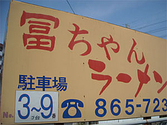 駐車場@冨ちゃんラーメン・福岡市城南樋井川