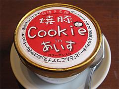 料理:焼豚Cookie(クッキー)あいす@大橋・博多ラーメン一番山