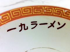 メニュー:ラーメン鉢@一九ラーメン・大橋店