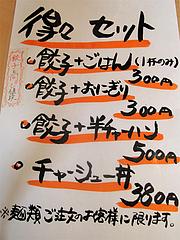 メニュー:得々セット@博多ラーメン麺王・名島店