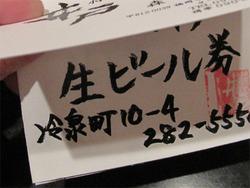 21生ビール券@井戸