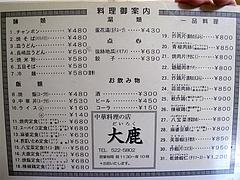 メニュー@大鹿(だいろく)・高宮