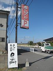 2外観:看板@南京ラーメン黒門・遠賀郡