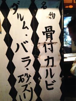 7名物@ひがし田