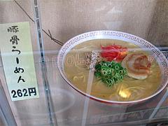 メニュー:豚骨ラーメン262円@華さん食堂・半道橋