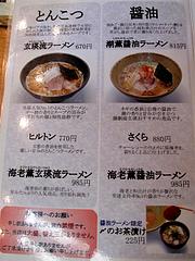メニュー:豚骨・醤油@麺劇場・玄瑛