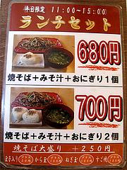 メニュー:お得なランチ店内@麺焼そば・バソキ屋