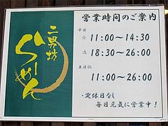 店内:営業時間と定休日@らーめん二男坊・春日原・福岡