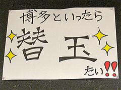店内:替玉たい@初代秀ちゃん・ラーメンスタジアム3・キャナルシティ博多