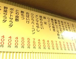 8メニュー2@長浜ラーメンはじめ本店