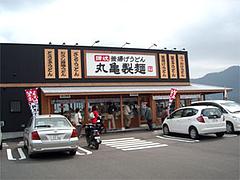 讃岐うどん釜揚げうどん丸亀製麺