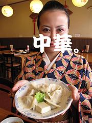 料理:中華だよ@好吃餃子(ハオツーギョウザ)