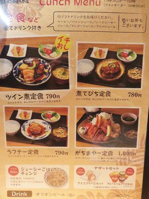 16メニューランチ定食@行集談四朗商店
